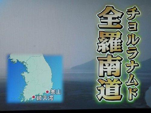 テレビ東京の旅行番組2