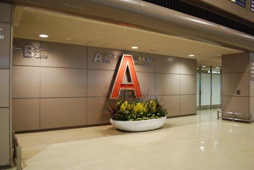 成田空港第二ターミナル到着ロビーA