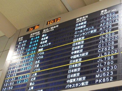 JAL950便10時半到着予定
