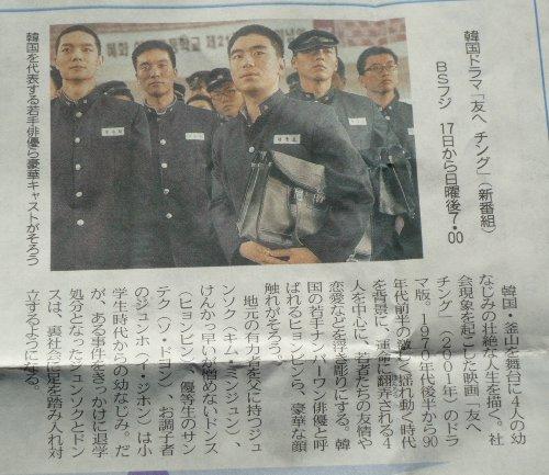 20100110東京新聞チング記事