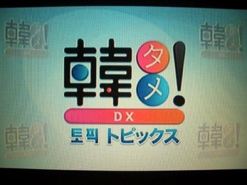 韓タメDX#81-03