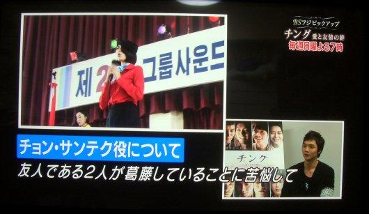 BSフジ「チング」ピックアップソドヨン3