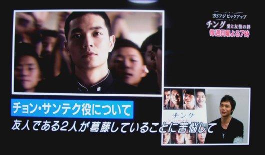BSフジ「チング」ピックアップソドヨン4