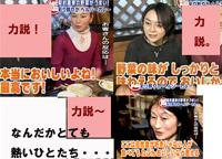 Jチャンネルであついひとたち。