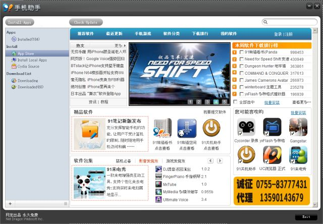 Apps-App Store画面