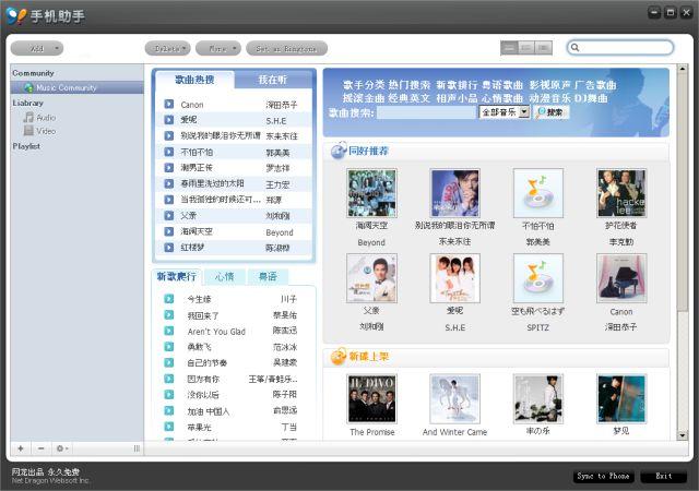 91手机Management-iPod