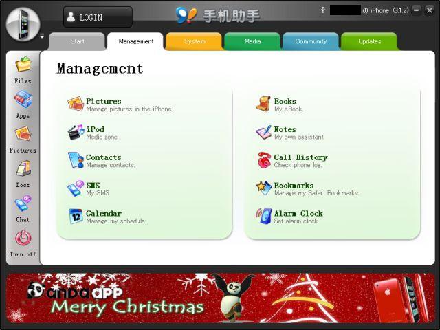91手机Management起動画面