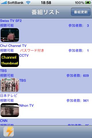 i-KeyHoleTV起動