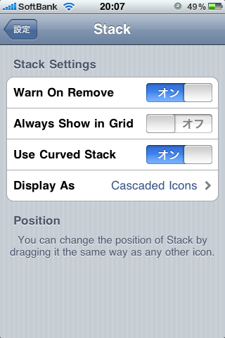 Stack 設定