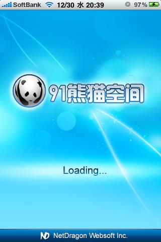 PandaSpace起動画面