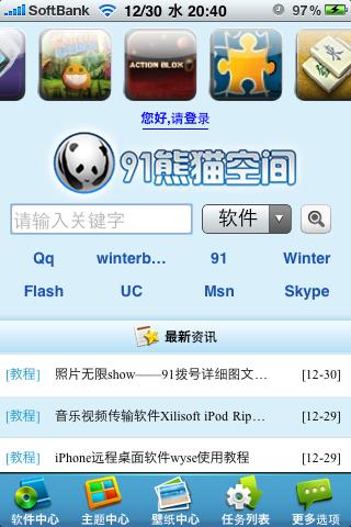 PandaSpace画面