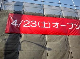 レックインドアテニススクール上石神井 横断幕