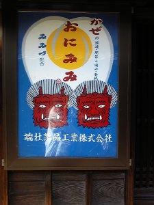 総合感冒薬『おにみみ』~近所の今井町で売っています