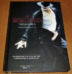 MJ Treasure OMOTE