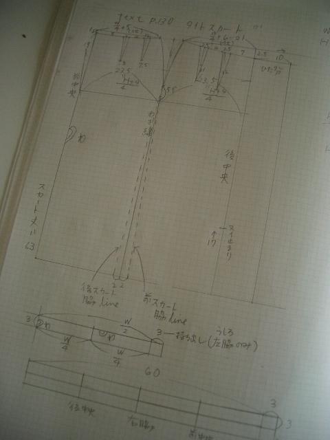 タイトスカート製図