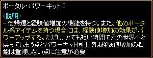 powerkit1moji.jpg