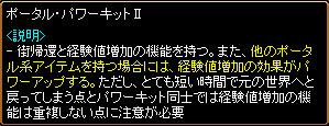 powerkit2moji.jpg