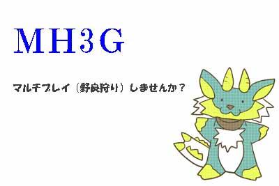 モンハン3G