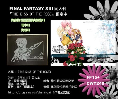 ff13新刊廣告