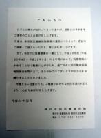 神戸市保健_プレゼント2回目 (5)