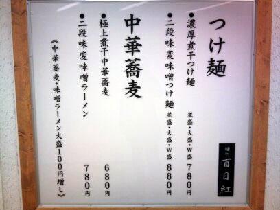 01_麺や 百日紅(さるすべり) 二段味変味噌つけ麺ランチ.jpg
