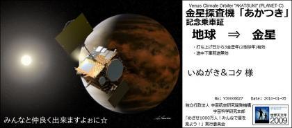 金星コタ_convert_20100105185502