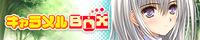 キャラメルBOX Official Home Page