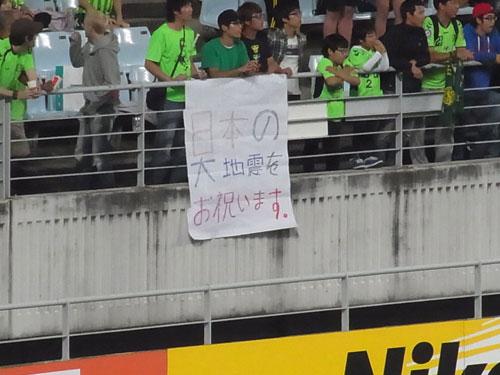 日本の大地震をお祝いします