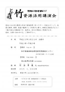 竹資源活用講演会チラシJPG