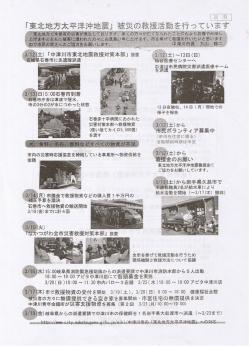 中津川市の対応