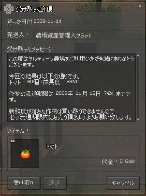 mabinogi_2009_11_14_001.jpg