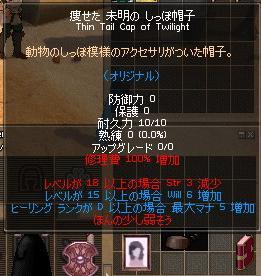 mabinogi_2009_11_23_030.jpg