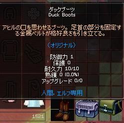 mabinogi_2009_11_30_005.jpg
