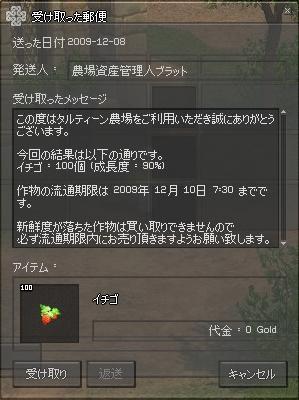mabinogi_2009_12_08_001.jpg