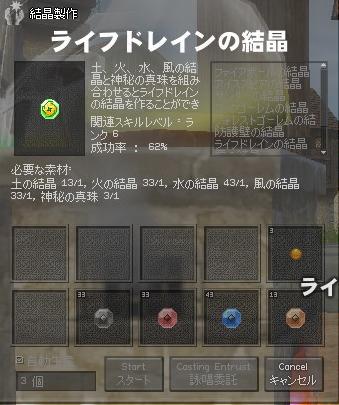 mabinogi_2009_12_19_001.jpg