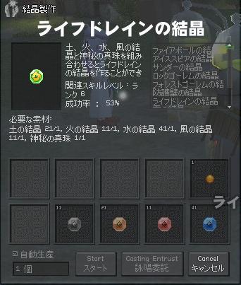 mabinogi_2009_12_19_004.jpg