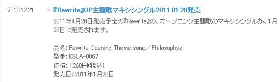 『Rewrite』OP主題歌発売決定!