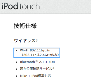 80211nipodtouch.png