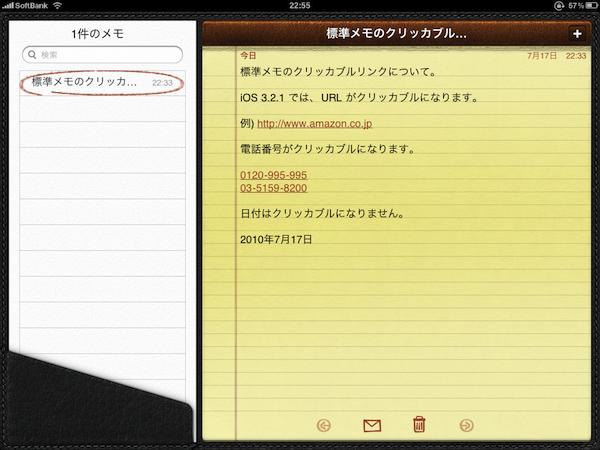 iOS3memo1.png