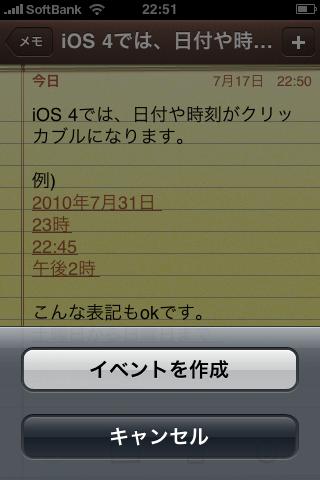 iOS4memo2.png