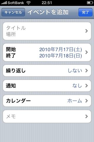 iOS4memo3.png