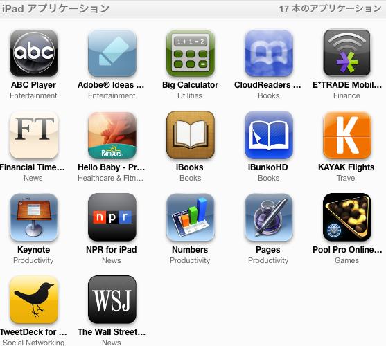 iPadApp01.png