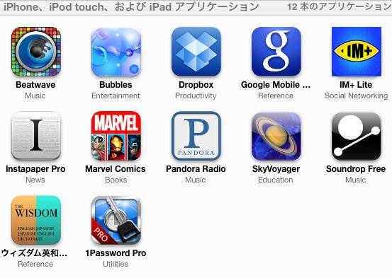 iPadApp02.png
