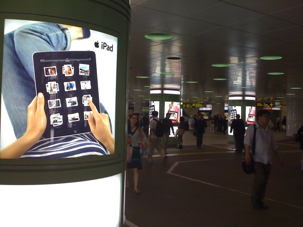iPadHashira01.jpg