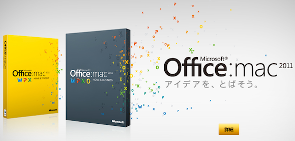 officeformac2011.png
