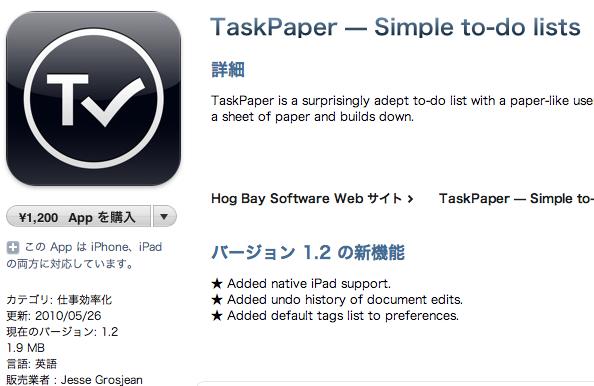 taskpaperuniversal.png