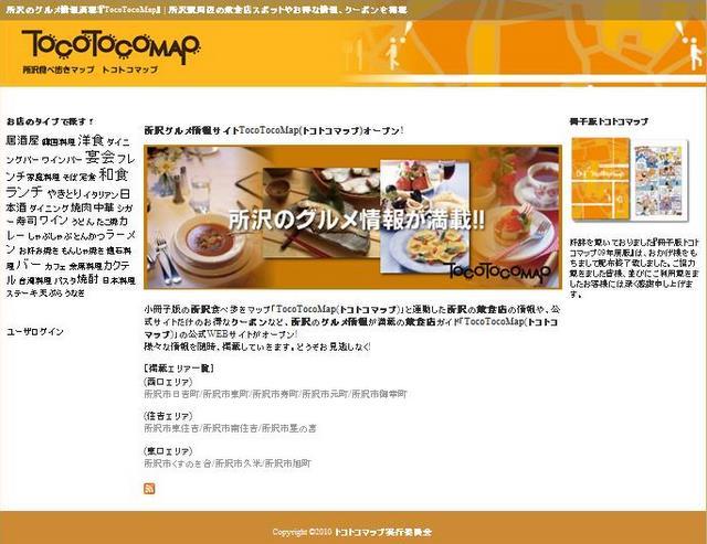 tocotocomap.jpg