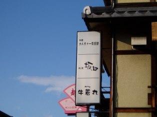 坂田が店を持ったようです