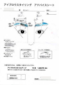 eyeblow2.jpg