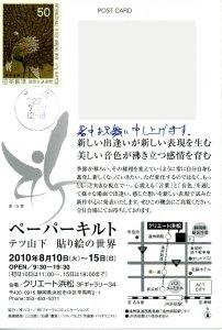 tetsu22.jpg
